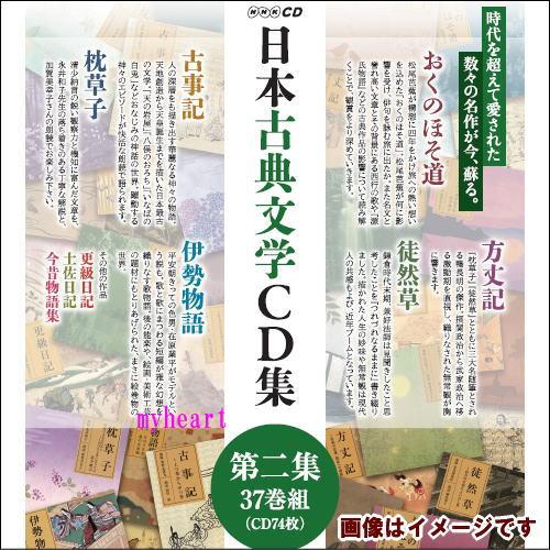 【宅配便配送】日本古典文学CD集 第二集(CD)【代金引換は利用できません】