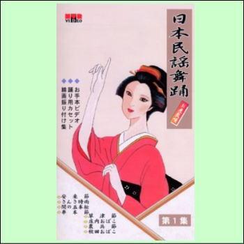セール 登場から人気沸騰 通常送料0円 日本民謡舞踊 倉 VHS 第1巻