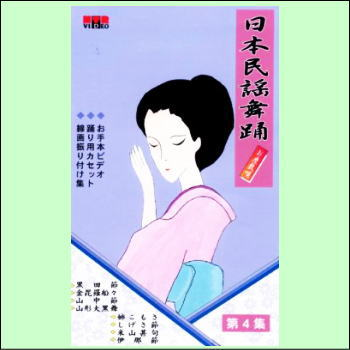 《週末限定タイムセール》 予約 通常送料0円 日本民謡舞踊 VHS 第4巻