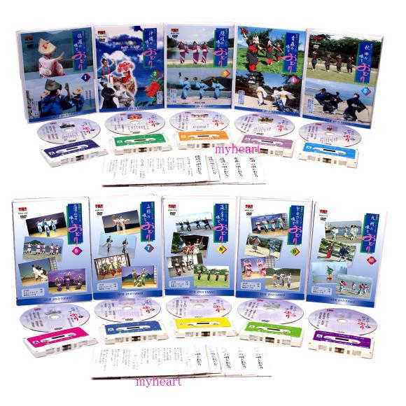 民謡の旅シリーズ1~10 「佐渡の唄とおどり」~「九州の唄とおどり」(DVD10枚+カセット10本)
