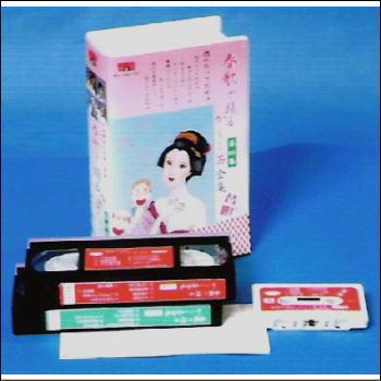 春歌で踊るかくし芸全集 第2集(VHS)