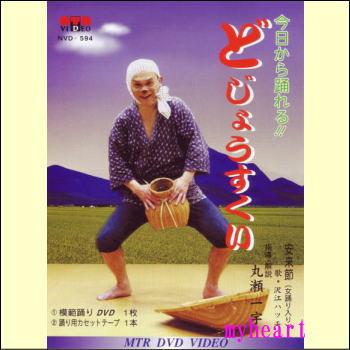 【宅配便配送】今日から踊れる!どじょうすくい(模範踊りDVD+踊り用カセットテープ)(DVD)【t】