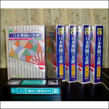 実技 日本舞踊の基礎(第4巻)(VHS)