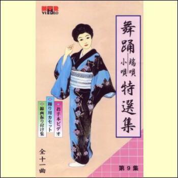 【通常送料0円】日本舞踊 端唄・小唄特選集 第9巻(VHS)