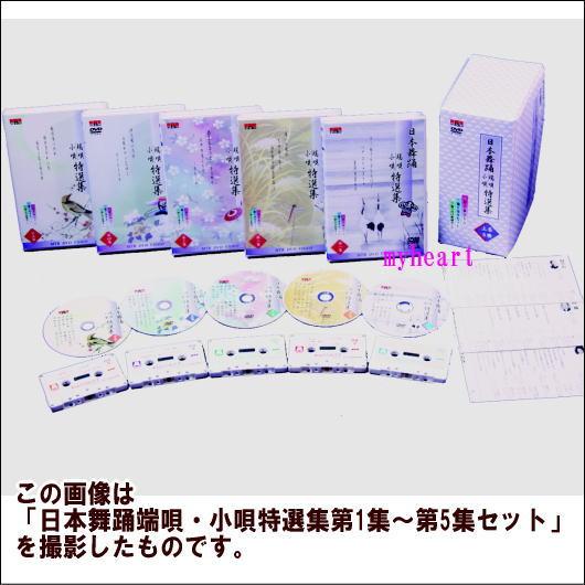 【宅配便配送】日本舞踊 端唄・小唄特選集 下巻(第6集~第10集セット)(DVD+カセットテープ)