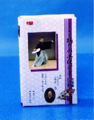 日本舞踊 やさしい 踊りの手ほどき 休み 第5集 お歳暮 初級編 VHS