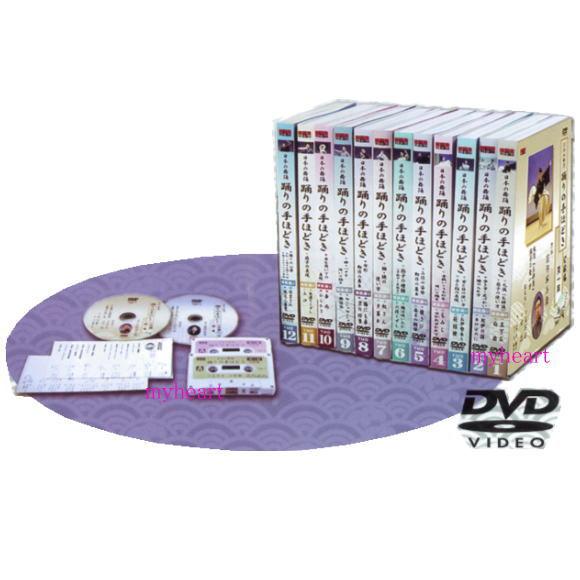 踊りの手ほどき 初級編 全12集セット(DVD)