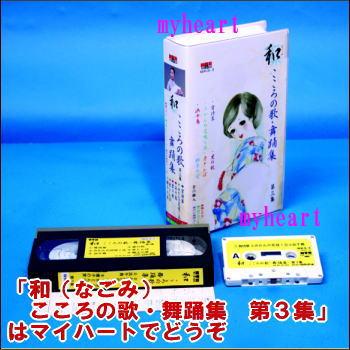 抒情歌や童謡を舞踊曲として編曲し 江崎はる美が歌っています 和 なごみ 舞踊集 こころの歌 第3集 送料無料限定セール中 AL完売しました。 VHS