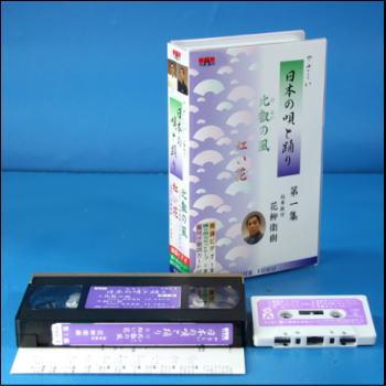 宅配便配送 公式 やさしい日本の唄と踊り VHS 第1集 公式ショップ