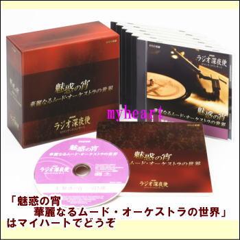 【宅配便配送】NHK CD 魅惑の宵 華麗なるムード・オーケストラの世界 CD-BOX(CD6枚組)(CD)