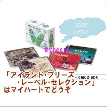 【宅配便配送】ISLAND BREEZE LABEL Selection CD BOX from HAWAII CD-BOX(CD4枚組)(CD)