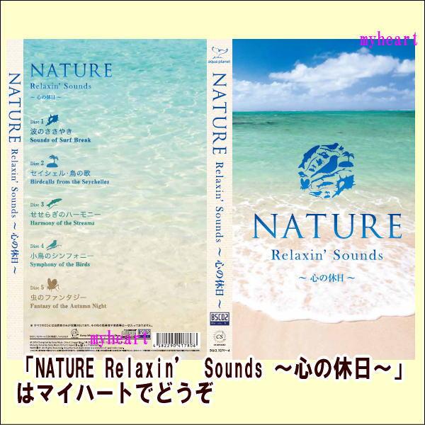 【宅配便配送】NATURE Relaxin' Sounds ~心の休日~(CD)