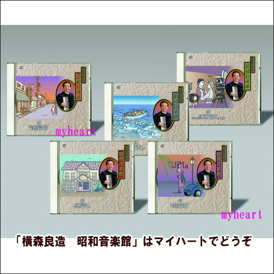 【宅配便配送】横森良造 昭和音楽館(CD5枚組)(CD)