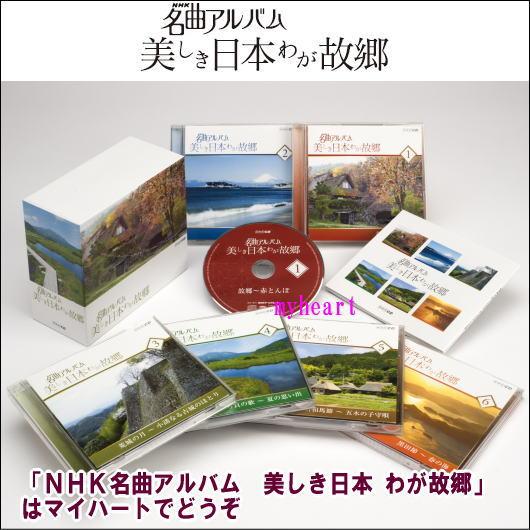 【宅配便配送】NHK CD NHK名曲アルバム 『美しき日本わが故郷』CD-BOX(CD6枚組)(CD)
