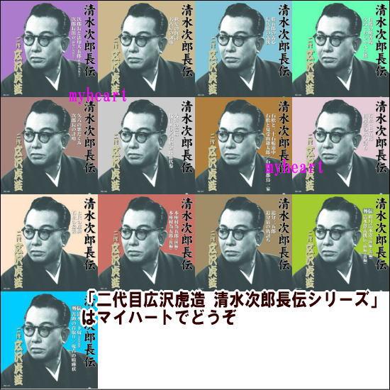 【通常送料・代引手数料0円】二代目広沢虎造 清水次郎長伝シリーズ CD13枚セット(CD)