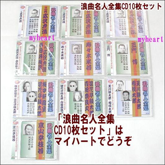 【通常送料・代引手数料0円】浪曲名人全集 CD10枚セット(CD)