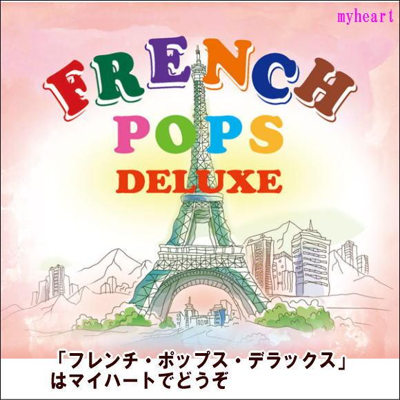 【宅配便配送】フレンチ・ポップス・デラックス(CD5枚組)(CD)