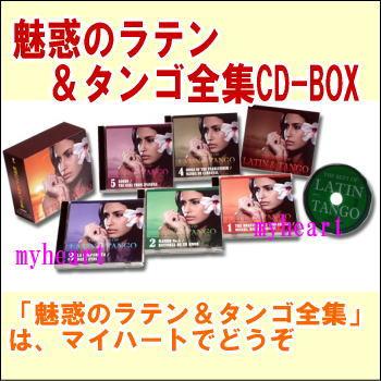 【宅配便配送】魅惑のラテン&タンゴ全集 CD-BOX(CD)