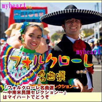 【宅配便配送】フォルクローレ名曲選 ~中南米民謡セレクション~ CD-BOX(CD)