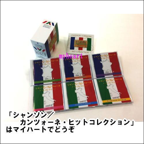【宅配便配送】シャンソン/カンツォーネ・ヒットコレクション(CD)