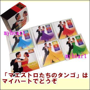 人気ブランドを 【宅配便配送】マエストロたちのタンゴ(CD), Boutique de Bonheur:d0f05de9 --- shop.vermont-design.ru