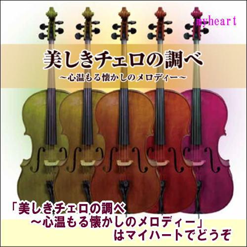 【宅配便配送】美しきチェロの調べ~心温もる懐かしのメロディー(CD)