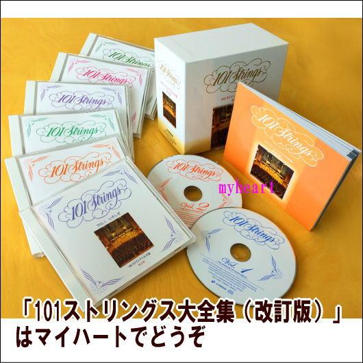 【宅配便配送】101ストリングス大全集(改訂版)(CD)
