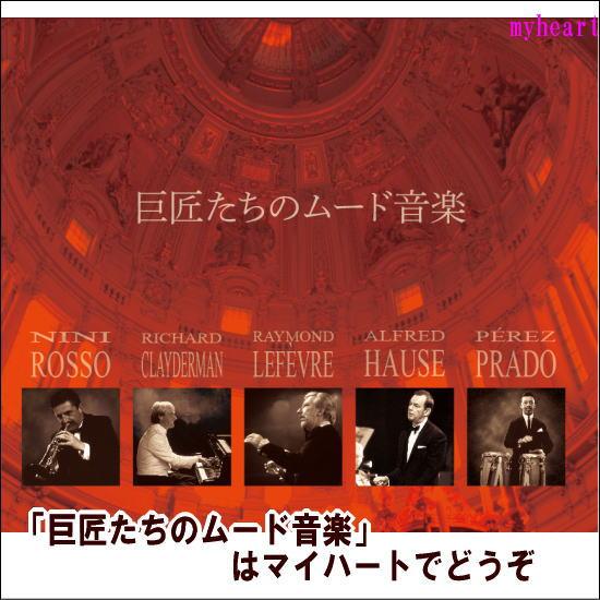 【宅配便配送】巨匠たちのムード音楽 CD-BOX(CD)