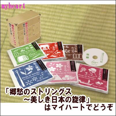 【宅配便配送】郷愁のストリングス~美しき日本の旋律 CD-BOX(CD)