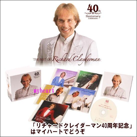 【宅配便配送】リチャードクレイダーマン40周年記念(CD5枚組+別冊解説書)(CD)