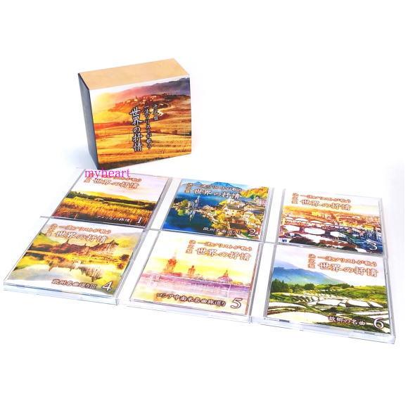 【宅配便配送】決定盤 一流ソリストが歌う世界の抒情(CD)