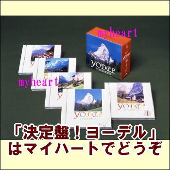 【通常送料・代引手数料0円】決定盤!ヨーデル CD-BOX(CD)