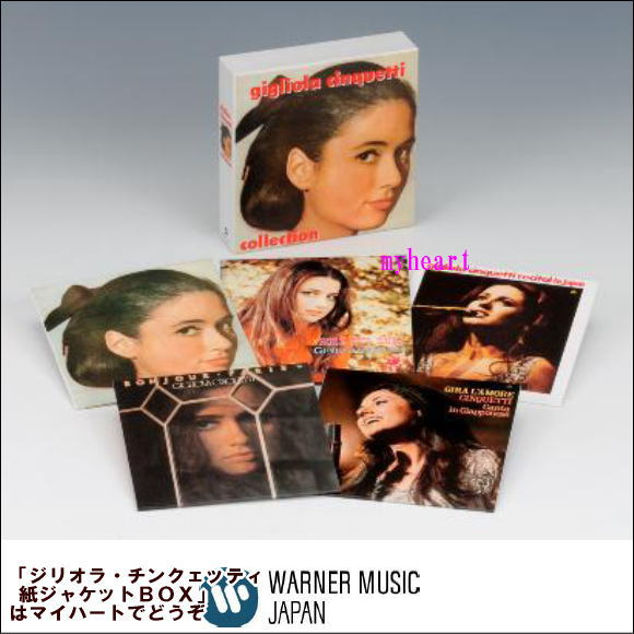 【宅配便配送】ジリオラ・チンクェッティ 紙ジャケットBOX(CD5枚組)(CD)