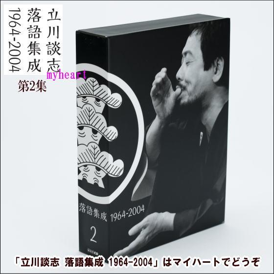 【宅配便配送】NHKCD 立川談志 落語集成 1964-2004 第2集(CD5枚組)(CD) NHKC-17051-55