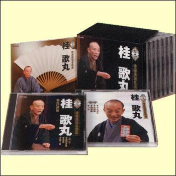 至芸 特選落語名演集 桂 歌丸(CD)