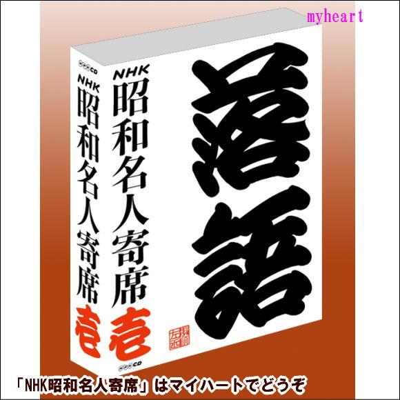 【宅配便配送】NHKCD NHK昭和名人寄席 壱「第壱集」(CD5枚組)(CD)