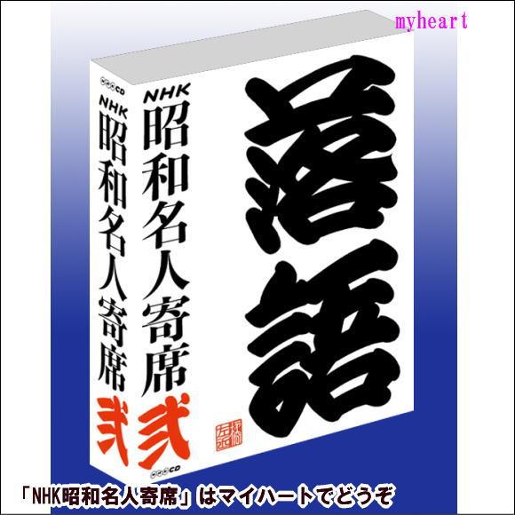 【宅配便配送】NHKCD NHK昭和名人寄席 弐「第弐集」(CD5枚組)(CD)
