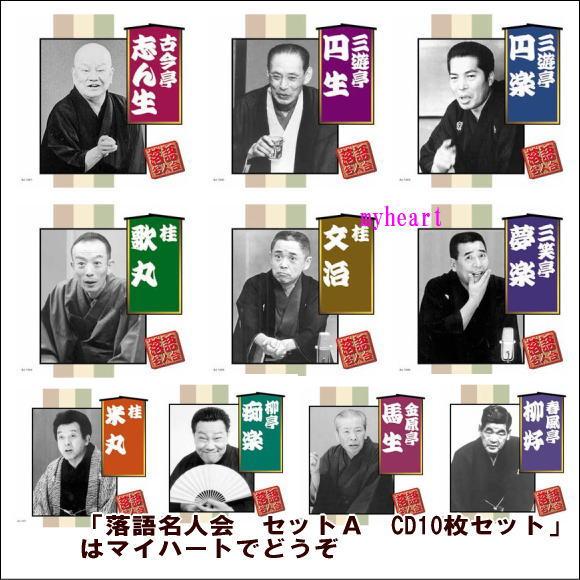 【通常送料・代引手数料0円】落語名人会 セットA CD10枚セット(CD)