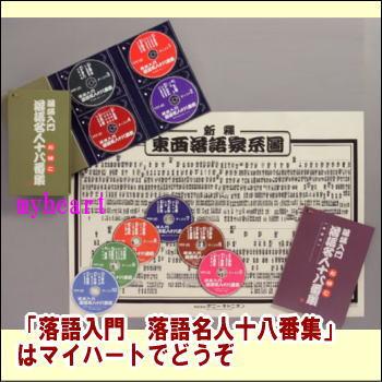 【宅配便配送】落語入門 落語名人十八番集 CD-BOX(CD10枚組)(CD)