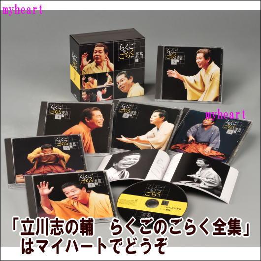【宅配便配送】立川志の輔 らくごのごらく全集(CD)