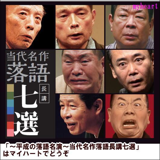 【宅配便配送】~平成の落語名演~当代名作落語長講七選(CD)