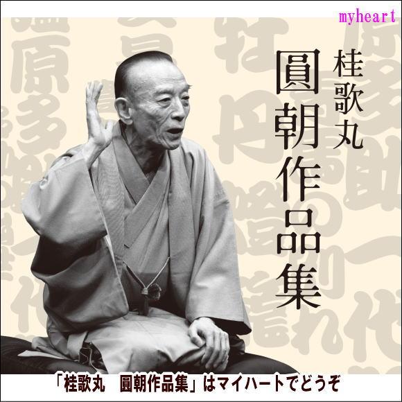 桂歌丸 圓朝作品集(CD)