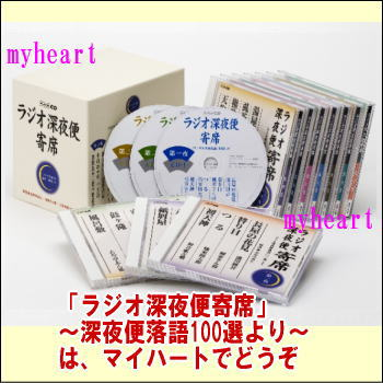 【宅配便配送】ラジオ深夜便寄席~深夜便落語100選より~(CD)