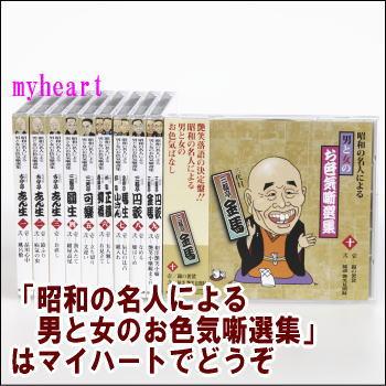 【通常送料・代引手数料0円】昭和の名人による男と女のお色気噺選集 CD10枚組(CD)
