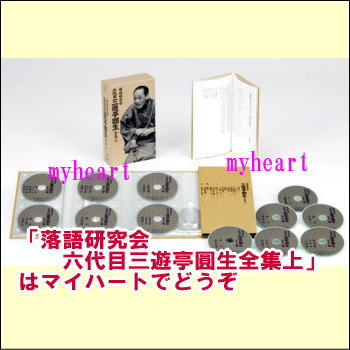【宅配便配送】落語研究会 六代目 三遊亭圓生 全集 上(DVD)