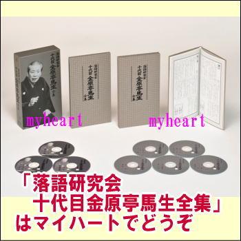 【宅配便配送】落語研究会 十代目金原亭馬生全集(DVD・CD)