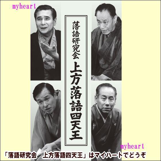【宅配便配送】落語研究会 上方落語四天王(DVD)
