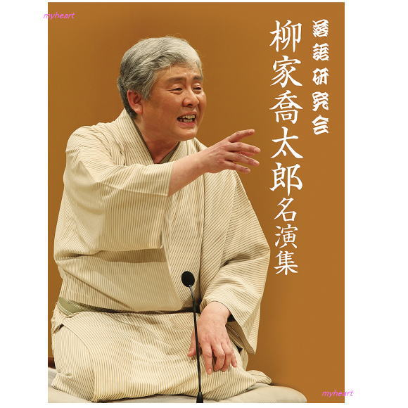 【宅配便配送】落語研究会 柳家喬太郎名演集(DVD)