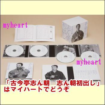 【宅配便配送】古今亭志ん朝 志ん朝初出し【完全生産限定盤】(CD)