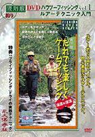 ハウツーフィッシングDVD2巻セット 激安☆超特価 DVD 新生活